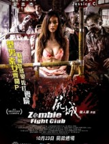 Zombie Fight Club HK poster