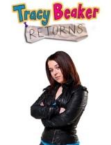 tracy-beaker-returns
